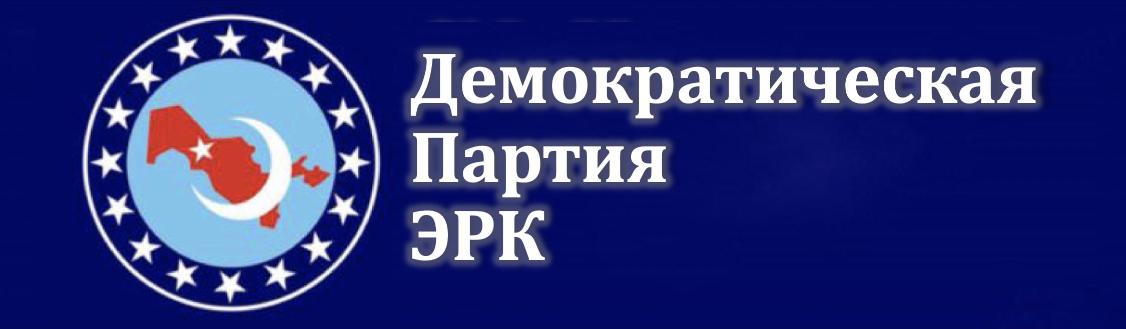 Демократическая Партия ЭРК