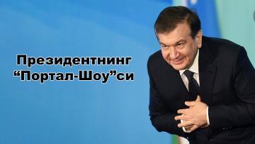 """Президентнинг """"Портал-Шоу""""си"""