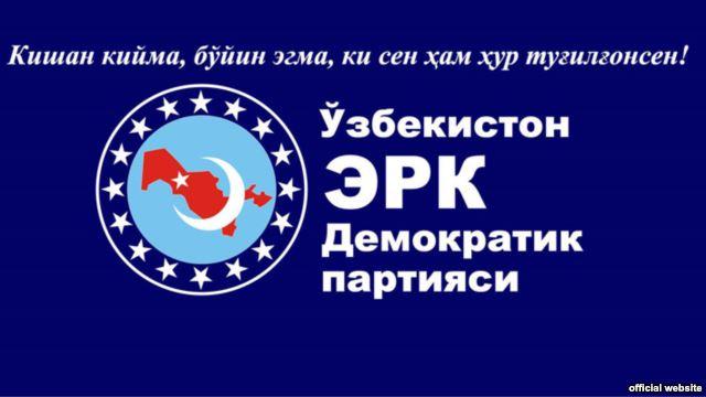 Ўзбекистон Эрк Демократик Партиясининг Билдириши (05.06.2021)