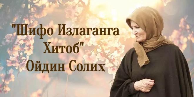 """""""Шифо излаганга хитоб"""" – Ойдин Солиҳ"""